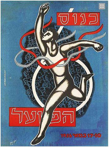 1956 г. Конвенция а-Поэль