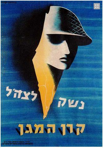 1956 г. Оружие — ЦАХАЛу. Керен а-Маген