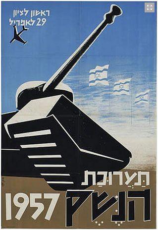 1957 г. Плакат с выставки вооружений