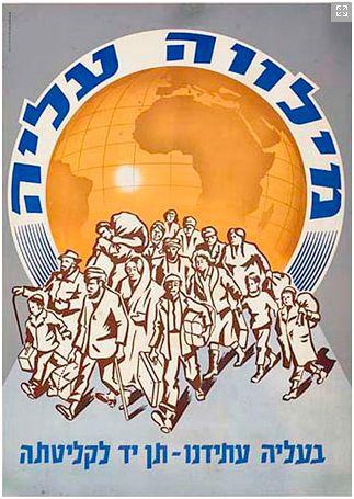 1958 г. Алия — наше будущее