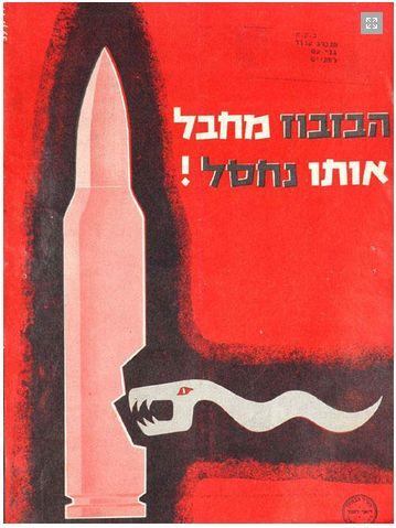 1959 г. Мусор — это саботаж. Уничтожим его