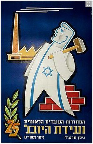 1959 г. Плакат, посвященный Национальному профсоюзу рабочих