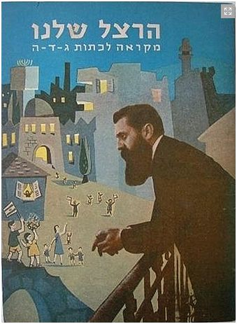 1960 г. Наш Герцль