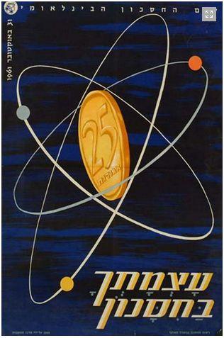 1961 г. Плакат, посвященный Международному дню экономии