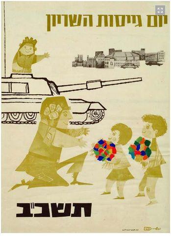 1962 г. Плакат, посвященный Дню танковых войск