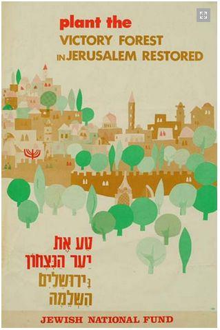 1967 г. Посади лес победы в Иерусалиме