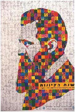 1997 г. Плакат, посвященный столетию сионизма