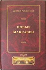 книга Дмитрий Радышевский спикер всероссийской пасторской конференции