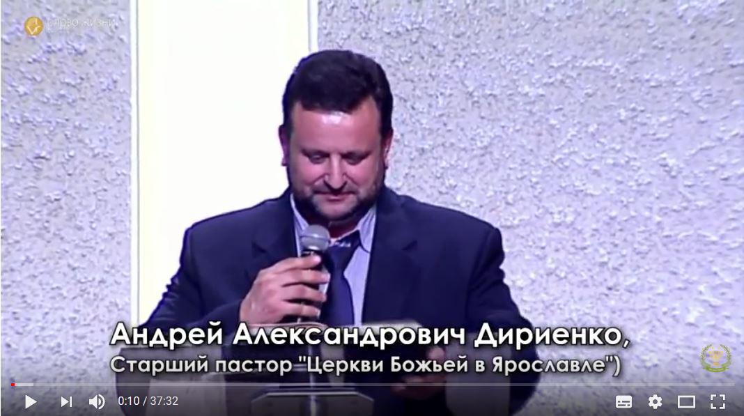 Андрей Дириенко старший пастор Ярославль