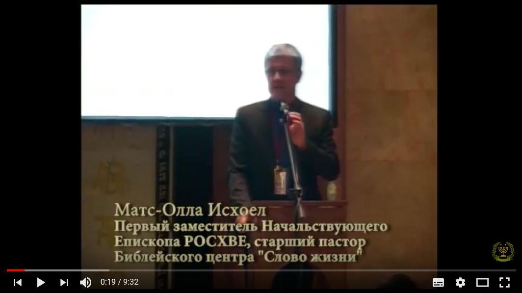 Председателя правления РОСХВЕ, Матс-Олла Исхоел