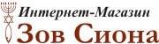 """Интернет-магазин портала """"Зов Сиона"""""""